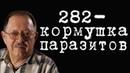 282 - кормушка паразитов ЮрийМухин
