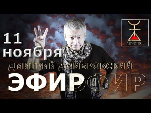 ЭФИР ДОМБРОВСКИЙ 11 НОЯБРЯ