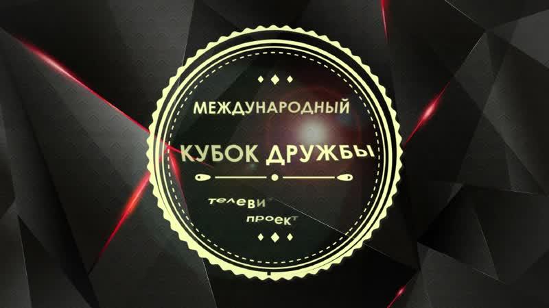 Кубок дружбы - 2019