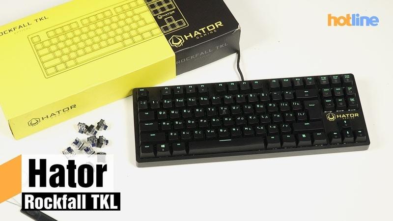 Hator Rockfall TKL обзор игровой механической клавиатуры