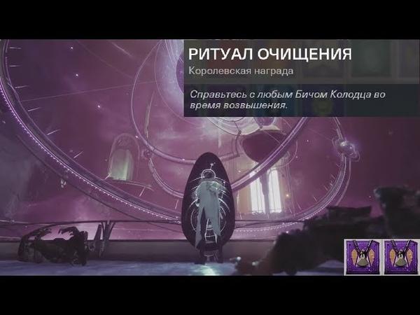 Destiny 2 Как перевести в героический колодец и кто такие Бичи колодца