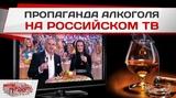 Пропаганда алкоголя на российском телевидении