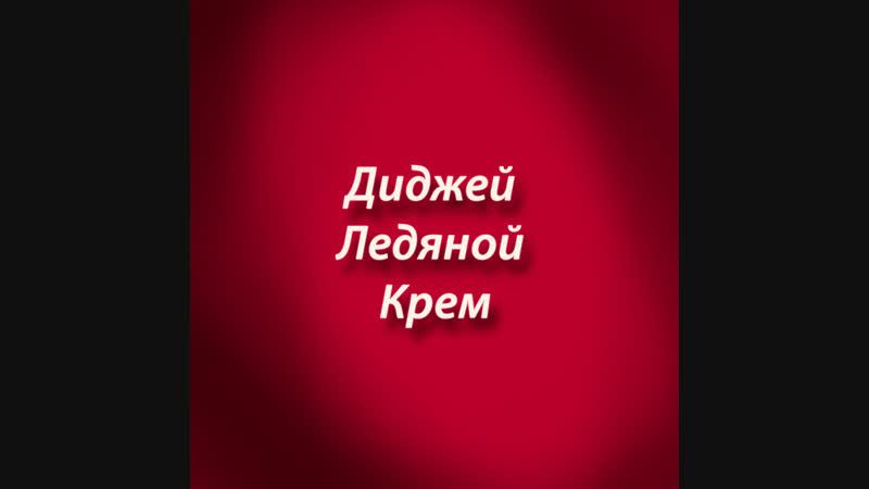 Диджей Ледяной Крем - Осенний эфир '18 [ТРЕЙЛЕР]