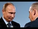 «Холодный душ» от Путина для Нетаньяxу