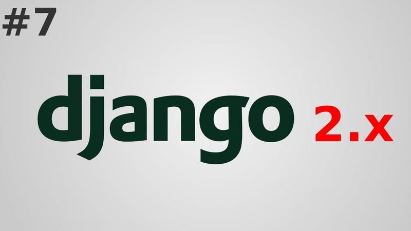 7. Уроки Django 2 - Работа с формами Form, ModelForm, валидация данных (2018)
