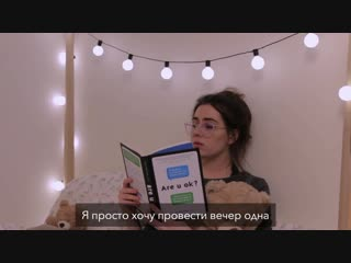 party | doddleoddle | dodie clark / rus subs / русские субтитры