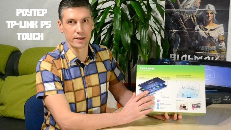 Роутер TP Link Touch P5 ЩО ЗА ПТАХ українською