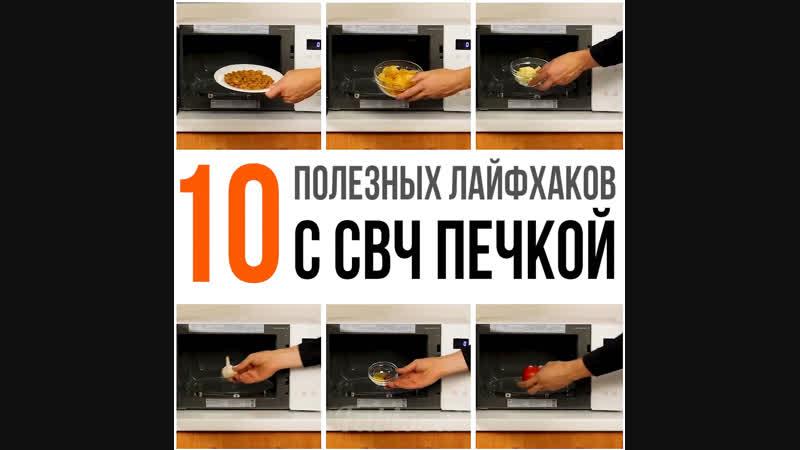 Женские Хитрости (vk.com/womantrlck) польза микроволновки