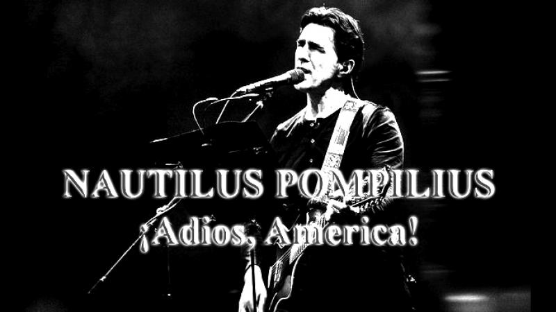 ¡Adios, America (EE. UU.)! NAUTILUS POMPILIUS / Гуд бай, Америка!