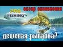 PRO FISHING ДЕШЕВАЯ РЫБАЛКА Обзор обновления