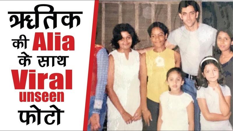 Alia Bhatt Aur Hrithik Roshan Ki Cute Pic Hui Leak | Super 30 | Anu Ranjan