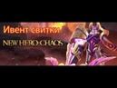 Trials of Heroes.Высший призыв, Везуха-свитков мало а 5* героев много.Новый герой тьмы Хаос
