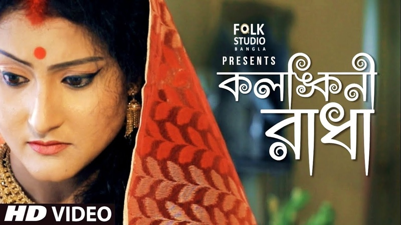 Kolonkini Radha | Subhapriya | Mahalaya Special Song |Bangla new song 2018