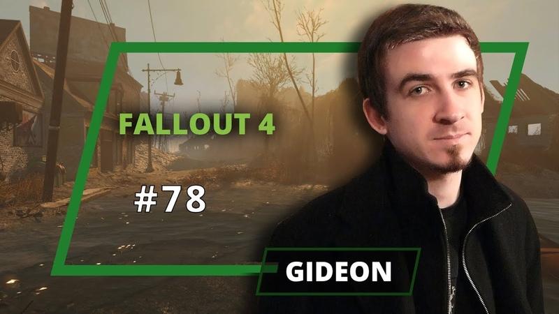 Fallout 4 - Gideon - 78 выпуск