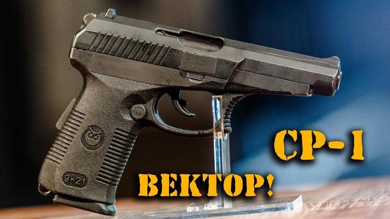 Пистолет СПЕЦНАЗА СР-1 Вектор-Гюрза! СПС - Самый мощный российский 9мм пистолет. БОЛЬШОЙ ОБЗОР