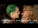 Харли Квинн и Джокер - Запах женщины моей Отряд самоубийц