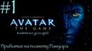 James Cameron's Avatar: The Game - Прибытие на планету Пандора - 1 серия Компания за людей