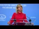 Еженедельный брифинг Марии Захаровой от 15 11 18 Полное видео