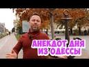 Анекдоты 2018! Смешной анекдот дня из Одессы про женщин!