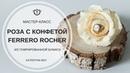 Мастер класс I Роза с конфетой I Букеты из конфет I Ferrero Rocher Chocolate Flower Bouquet Tutorial
