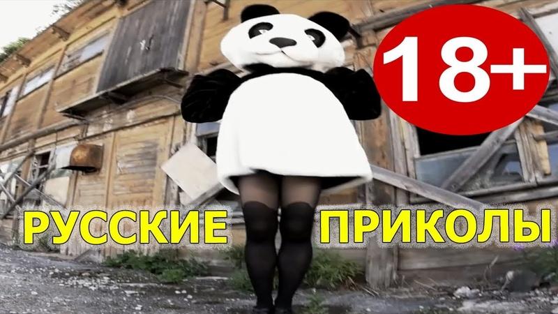16 МИНУТ СМЕХА ДО СЛЁЗ 2018 ЛУЧШИЕ РУССКИЕ ПРИКОЛЫ ржака угар ПРИКОЛЮХА 10