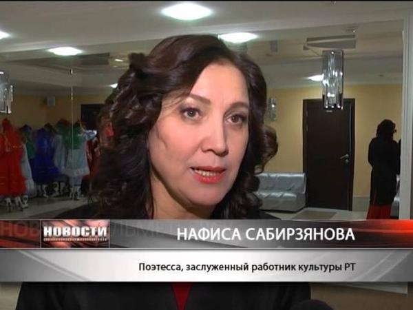Творческий вечер Нафисы Сабирзяновой