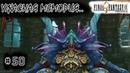 Episode 50 Final Fantasy IX - Мемория во всей красе..