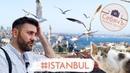 СебячЪ. Стамбул. Узнай, где худший пляж и лучшее место для фото.