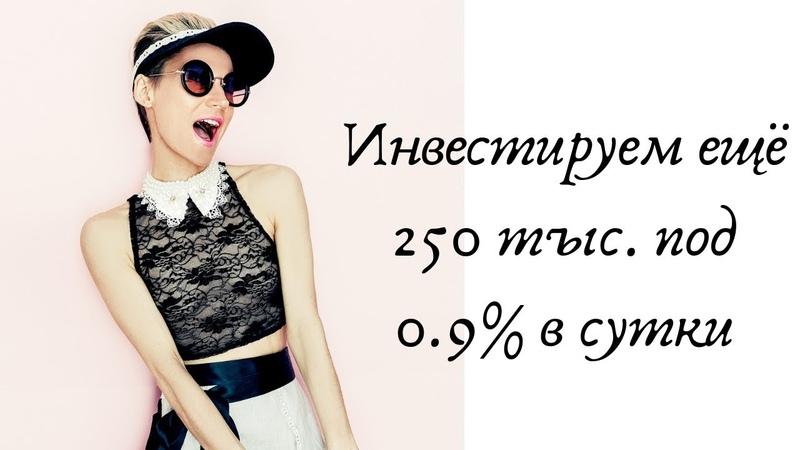 Быкова Елена - инвестируем ещё 250 тыс.