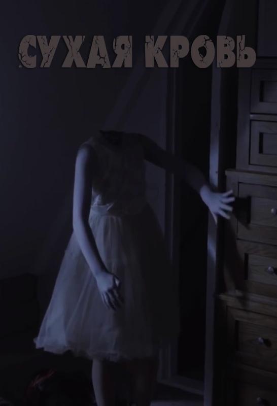 Сухая кровь (Ужас) - Dry Blood