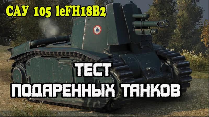 World of Tanks Последний день 2018 года.Подарочный танк САУ 105 leFH18B2