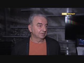 Владимир Шахрин: специальный репортаж