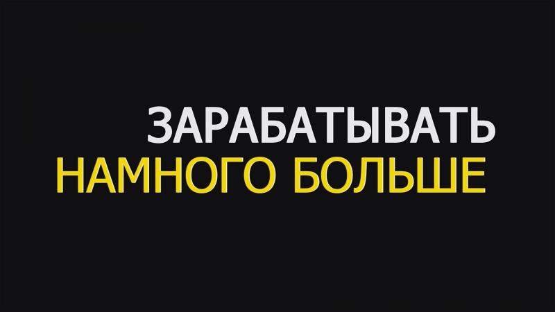 Заработай_в_вк