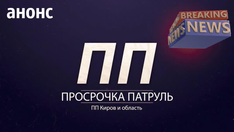 АНОНС ВЫПУСКА - Просрочка Патруль Киров | без цензуры