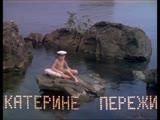 к-ф Новые приключения капитана Врунгеля - Алексей Рыбников (1978)