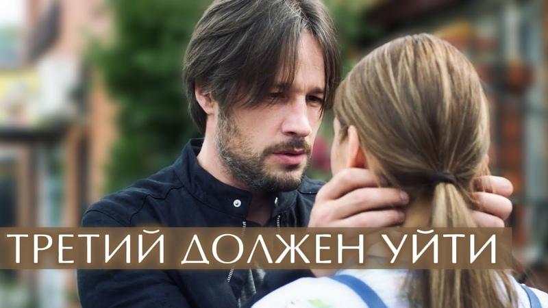 Третий должен уйти (Фильм 2018) Мелодрама @ Русские сериалы
