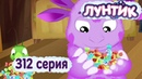 Лунтик и его друзья - 312 серия. Домашние дела