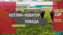 Ole Gold Cup 7x7 VII сезон КОЛОМЯГИ 6 ТУР Котлин Новатор Победа