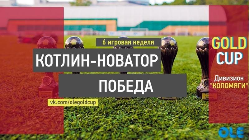 Ole Gold Cup 7x7 VII сезон. КОЛОМЯГИ. 6 ТУР. Котлин-Новатор - Победа