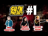 Stand Up Show Sun Project - 1 выпуск