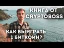 КНИГА ОТ CRYPTOBOSS и возможность выиграть ОДИН БИТКОИН
