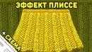 Узоры Спицами: Эффект Плиссе Узор №17 Вязание Спицами Для Юбок Схема (Pleats Stitch Pattern)