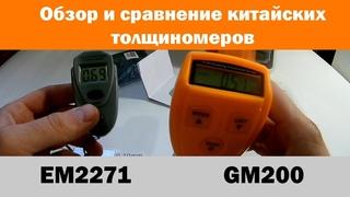 Обзор и сравнение китайских толщиномеров GM200 и EM2271. Советы по калибровке и использованию!