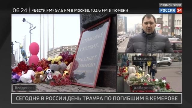 Новости на Россия 24 • День траура: в Приморье скорбят по погибшим в кемеровском ТЦ