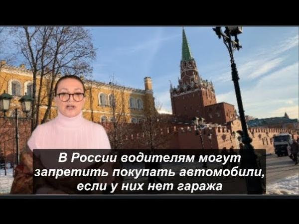 В России водителям могут запретить покупку авто №1094