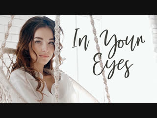 Sde in your eyes (ice makers)