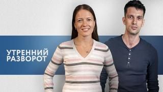 Утро с Алексеем Нарышкиным и Машей Майерс / Живой гвоздь  Вадим Дуда  //