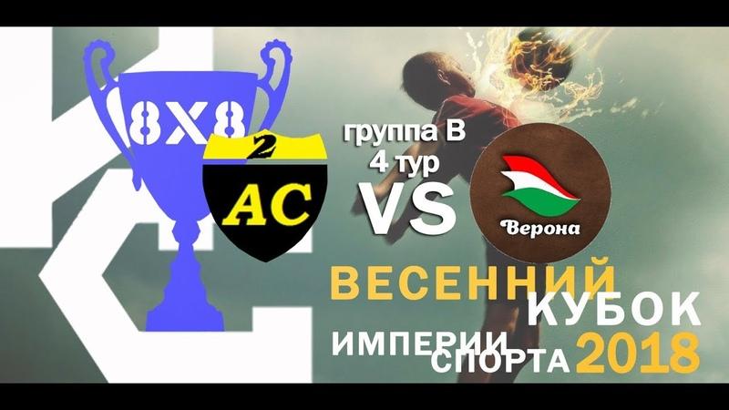 Александровский сад-2 - Верона 52, 13.05.2018, Весенний Кубок ИС