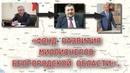 Анонс фильма-расследования. Фонд развития миллионеров Белгородской области