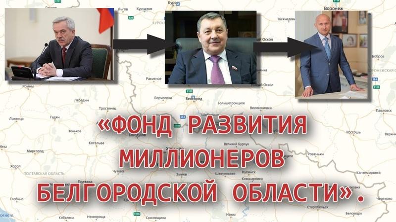 Анонс фильма расследования Фонд развития миллионеров Белгородской области